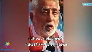 Ranchhod Rabari doubts encounter of Pravin Togadia