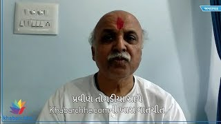 Pravin Togadia said action will be done against Aemadabad Crime Branch