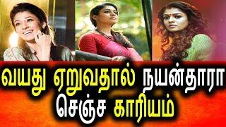 வயதாவதால் நயன்தாரா செஞ்ச காரியம்|Nayanthara Age|Nayanthara latest News