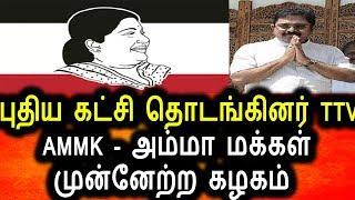 புதிய அரசியல் கட்சி தொடங்கினார் TTV தினகரன்|TTV Dhinagaran Started New Political Party|AMMK