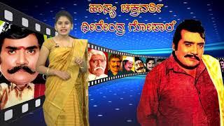 Hasya Chakravarti Dhirendra Gopal 03