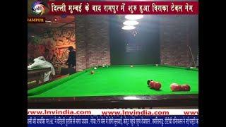 दिल्ली-मुम्बई के बाद रामपुर में शुरु हुआ विराका टेबल गेम