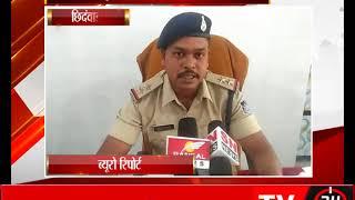 छिदंवाडा - पुलिस को मिली बड़ी कामयाबी - tv24