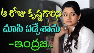 Actress Indraja Comments On SuperStar Krishna  | rectv india