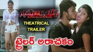 Satya Gang Theatrical Trailer | Satya Gang Telugu Movie 2018 | Telugu Latest Trailers | Daily Poster