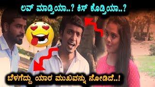 ಕಿಸ್ ಕೊಡ್ತಿಯಾ ಎಂದು ಹುಡಿಗಿನೇ ಕೇಳಿದಾಗ ..? ???? | Kannada Fun Bucket Episode 25 | Kannada Funny Videos