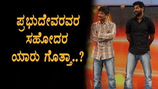 Prabhudeva brother also Kannada Actor | Kannada News | Top Kannada TV