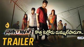 Satya Gang New Trailer   Hero Suman   Suhasini Maniratnam   Latest Telugu Trailers in 2018