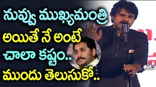 Pawan Kalyan Powerful comments on Jagan CM Dream | #JANASENAMahaSabha | Top Telugu TV