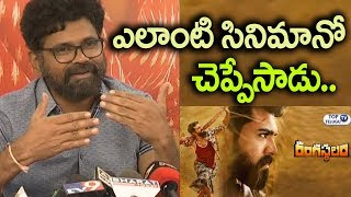 Director Sukumar about Rangasthalam movie | Rangasthalam press meet | Ram Charan | Samantha