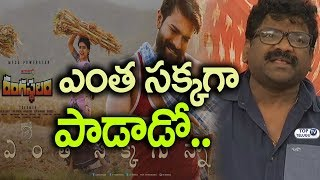 Rangasthalam songs | Chandrabose Singing Yentha Sakkagunnave Song | Ram Charan | Samantha