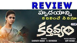 నయనతార కర్తవ్యం రివ్యూ | Karthavyam Telugu Review | Karthavyam Movie Public Talk | Nayanthara