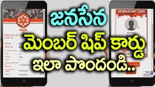 How to become a member of JanaSena Party | Janasena party membership id card process | Pawan Kalyan