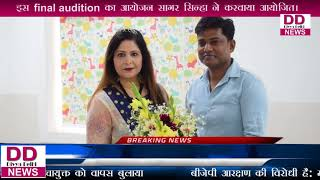 सागर सिन्हा ने करवाए Model Of The City 2018 Delhi के Final Auditions ll Divya Delhi News