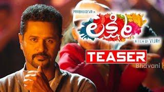Prabhu Deva Lakshmi Telugu Teaser - Ditya Bhande, Aishwarya Rajesh
