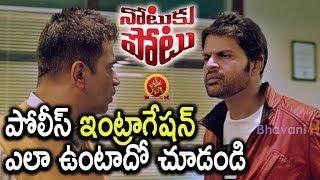 Arjun Keep Shaam In His Custody and Investigates - Notuku Potu Movie Scene - 2018 Telugu Movie Scene