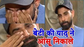 फिर कैमरे पर रो पड़े Mohammad Shami | EXCLUSIVE FULL VIDEO