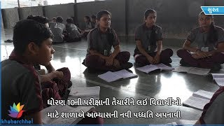 New attempt of  school to prepare students for board examinations