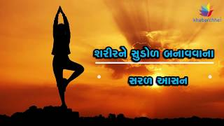 Yoga asanas for healthy and fit body