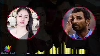 Cricketer Mohammad Shami's Wife Hasin Jahan releases audio conversation