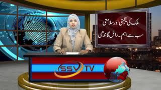 SSV TV Urdu News(01) 12/01/18