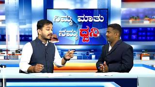 Nimma Maatu Namma Dhwani Nitin Kattimani & Akash Sonale Part 1112