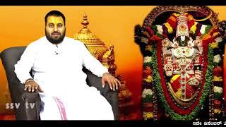 Sugoor (K) Vaikuntha Yekadashi Promo Pavan Daas Maharaj Pradhan Archak Sugoor K
