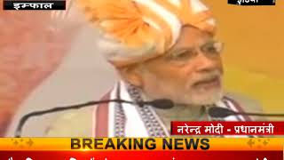 मणिपुर: PM नरेंद्र मोदी ने भारतीय विज्ञान कांग्रेस का किया शुभारंभ