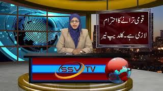 18-1-018 URDU NEWS SSVTV
