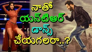 నాతో మీ ఎన్టీఆర్ డాన్స్ చేయగలరా..? | Pooja Hegde comments on jr ntr | rectv india