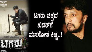 Sudeep on Tagaru movie and Shivanna | Tagaru Kannada Movie | Top Kannada TV