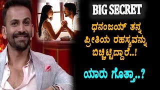 Dhananjay revealed about  his crush with Heroin   Tagaru Dolly Dhananjay   Top Kannada TV