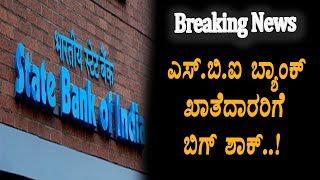 Very Bad News for All SBI Account holders   Kannada News   Top Kannada TV