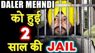 Human Trafficking Case - Daler Mehndi Sentenced 2 YEARS JAIL