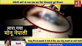 Delhi - One dead in Gangwar between Gogi and Tillu Gang | Delhi Darpan Tv
