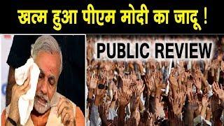 खत्म हो गया है पीएम मोदी का जादू, जनता ने जताई नाराजगी | EXCLUSIVE Public Opinion on Narendra MODI