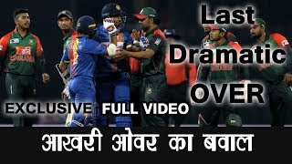 Bangladesh vs Srilanka - Dramatic Last Over | FULL VIDEO