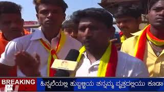 Hubbli Kalasa Banduri Protest SSV TV