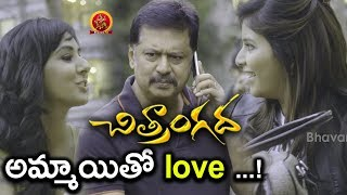 Anjali Catches Sakshi's Boyfriend - Anjali Friend Tells About Anjali - Chitrangada Movie Scenes