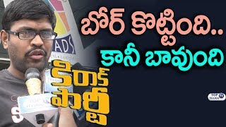 Common Audien Kirrak Party Genuine Review | Kirrak Party Public Talk | Nikhil | Top Telugu TV