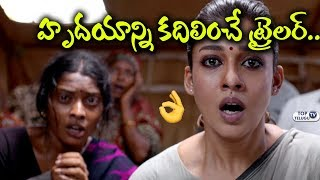 Karthavyam Promotional Trailers | Nayanthara | Gopi Nainar | Ghibran | Latest Telugu Movie Trailers
