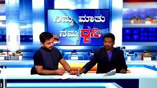 Nimma Maatu Namma Dhwani 07-02-2018 Nitin Kattimani & Akram Momin part 2