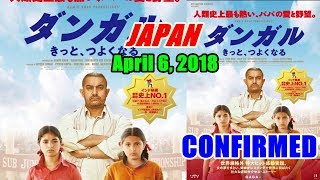 Dangal To Release In Japan On April 6 2018 I Confirmed