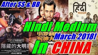 Hindi Medium To Release In CHINA After Secret