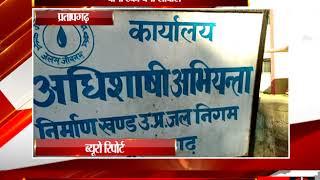 प्रतापगढ़ - पानी टंकी बना शोपीस - tv24