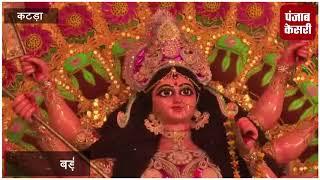 नवरात्र पर कटड़ा में दुर्गा पूजन, भूमिका देवी मंदिर से लाई गई पवित्र ज्योति