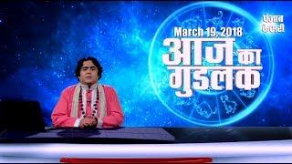आज का गुडलक - देवी ब्रह्मचारिणी की कृपा से छात्रों के लिए खुलेंगे सफलता के द्वार (19 March)