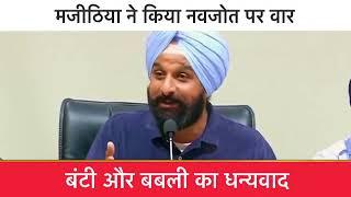 Bikramjit majithia live on navjot sidhu &STF report