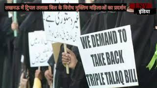 लखनऊ में तीन तलाक़ के खिलाफ मुस्लिम महिलाओं का प्रदर्शन