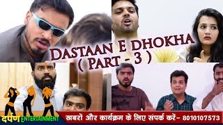 Rishta (Dastaan E Dhokha) Part-3 *Amit Bhadana* || FULL VIDEO || Delhi Darpan tv